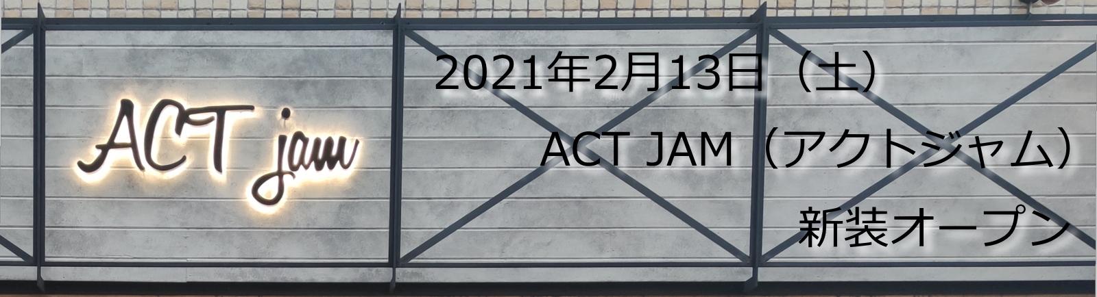 美容室 ACT JAM(アクトジャム)