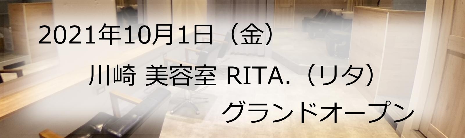 川崎 美容室 RITA.(リタ)